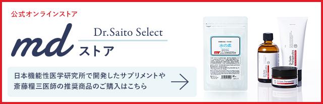 日本機能性医学研究所公式サイト