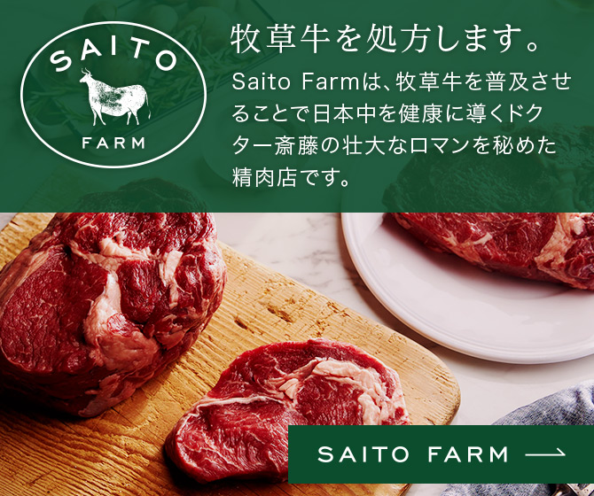 SAITO FARM