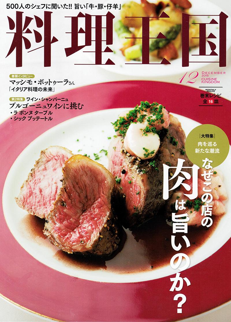 ryori2015-12-001