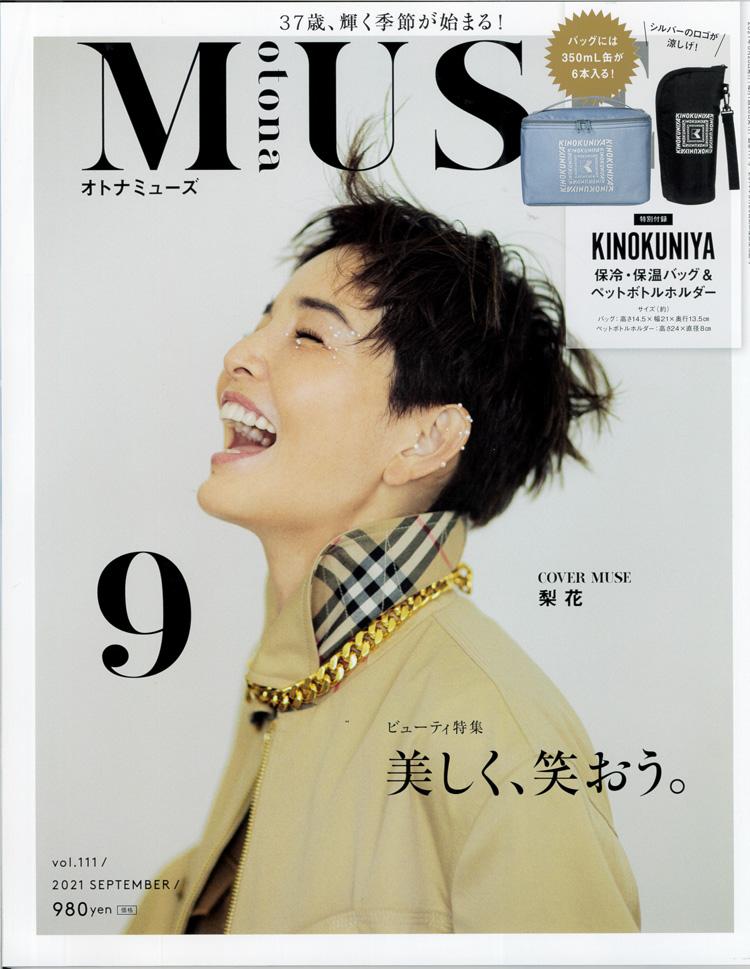 宝島社「otona MUSE 9月号」に掲載されました!