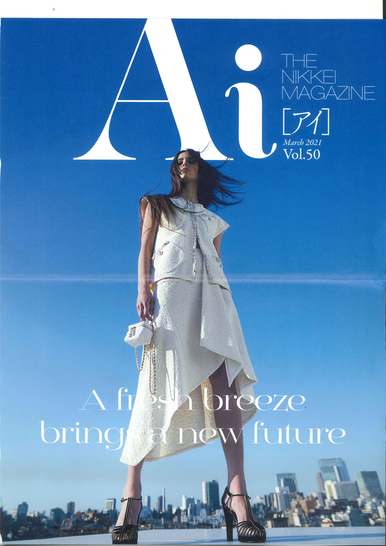 日本経済新聞社「THE NIKKEI MAGAZINE Ai Vol.50」に掲載されました!
